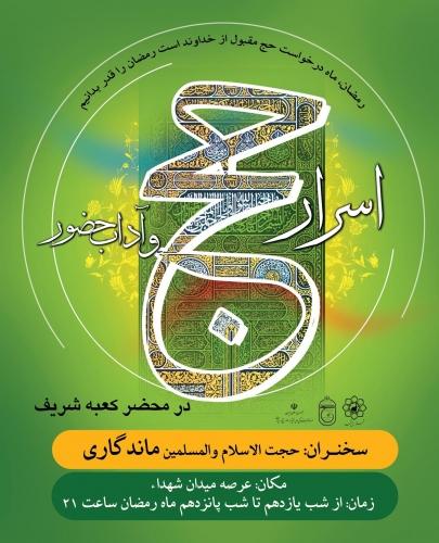 سلسله نشست های معنوی اسرار حج و آداب حضور در محضر کعبه شریف برگزار میشود