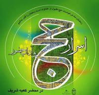 گزارش تصویری نشست معنوی اسرار حج در سبزوار14-5-93
